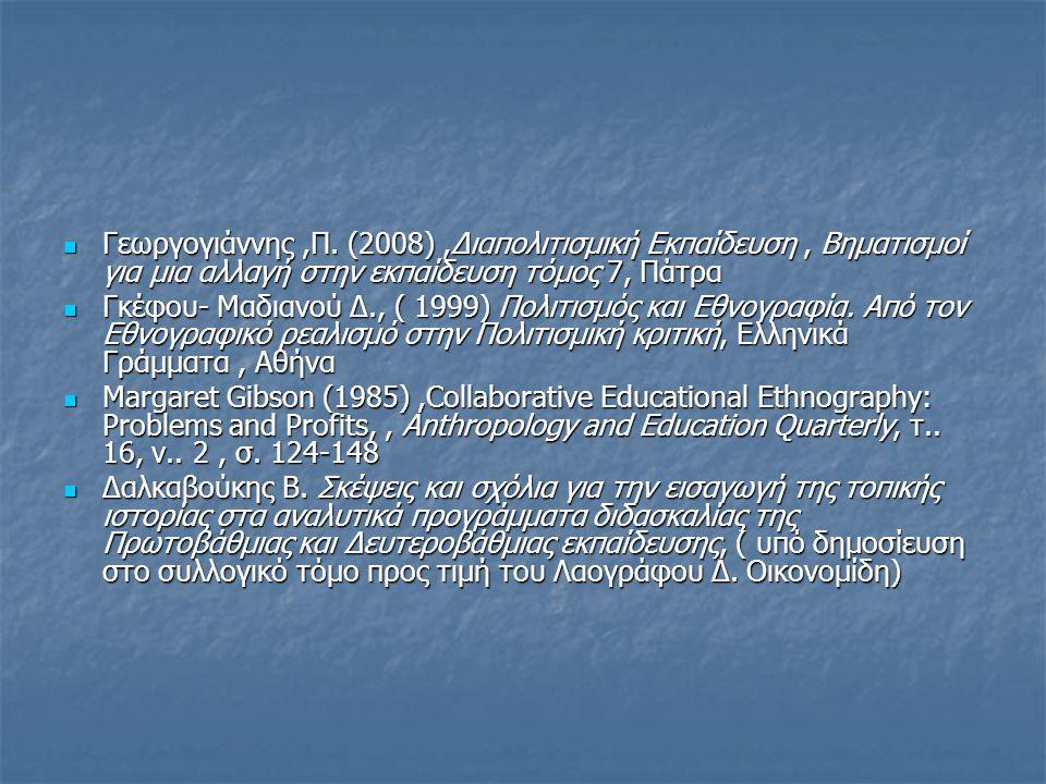 Γεωργογιάννης ,Π. (2008) ,Διαπολιτισμική Εκπαίδευση , Βηματισμοί για μια αλλαγή στην εκπαίδευση τόμος 7, Πάτρα