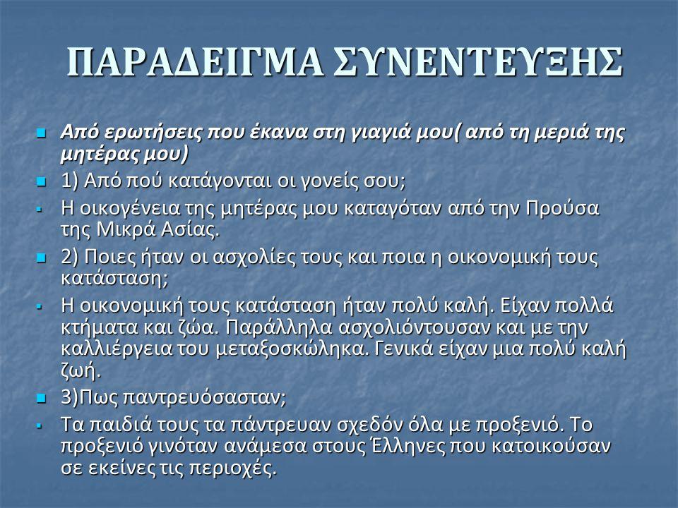 ΠΑΡΑΔΕΙΓΜΑ ΣΥΝΕΝΤΕΥΞΗΣ
