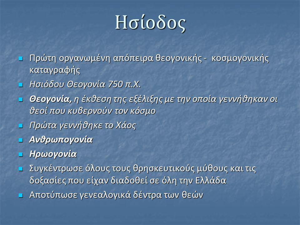 Ησίοδος Πρώτη οργανωμένη απόπειρα θεογονικής - κοσμογονικής καταγραφής