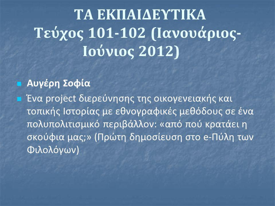 ΤΑ ΕΚΠΑΙΔΕΥΤΙΚΑ Τεύχος 101-102 (Ιανουάριος-Ιούνιος 2012)