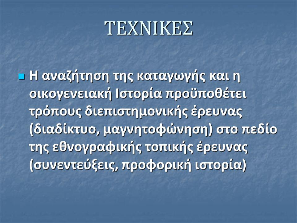ΤΕΧΝΙΚΕΣ