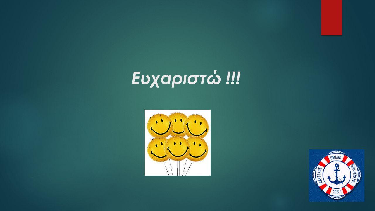 Ευχαριστώ !!!