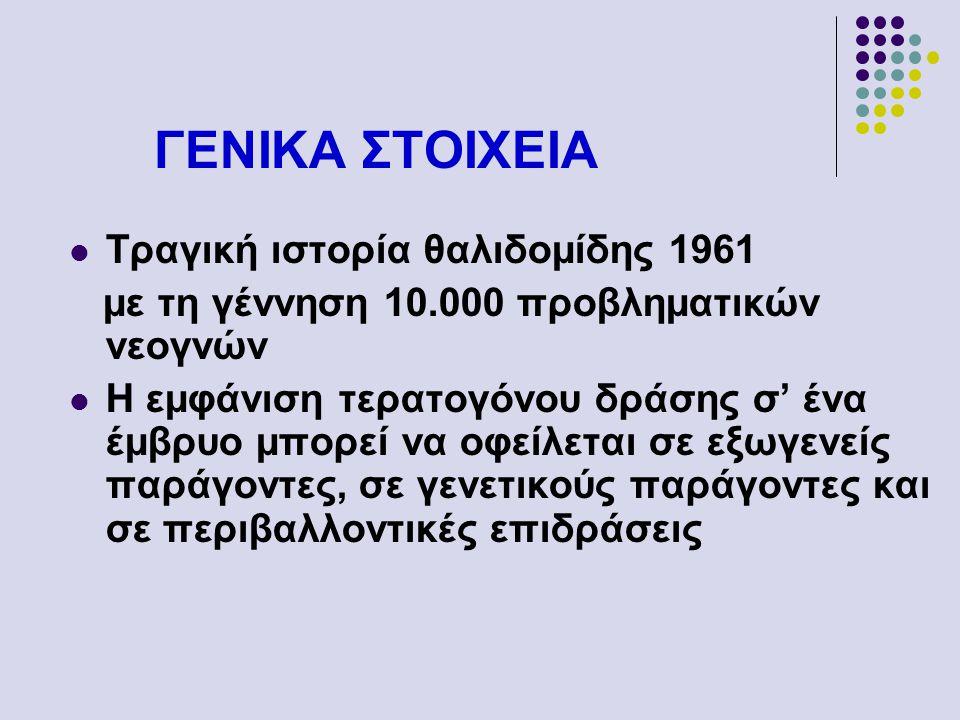 ΓΕΝΙΚΑ ΣΤΟΙΧΕΙΑ Τραγική ιστορία θαλιδομίδης 1961