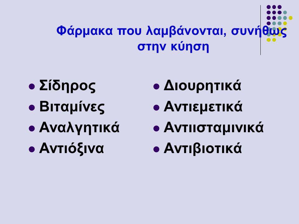 Φάρμακα που λαμβάνονται, συνήθως στην κύηση
