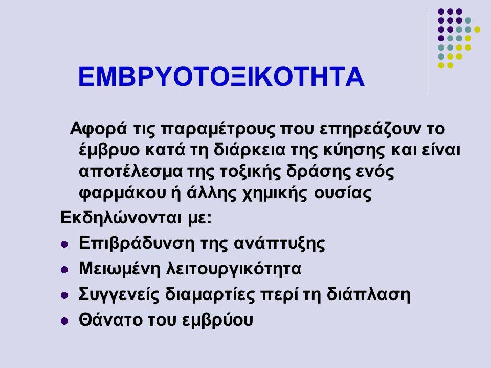 ΕΜΒΡΥΟΤΟΞΙΚΟΤΗΤΑ