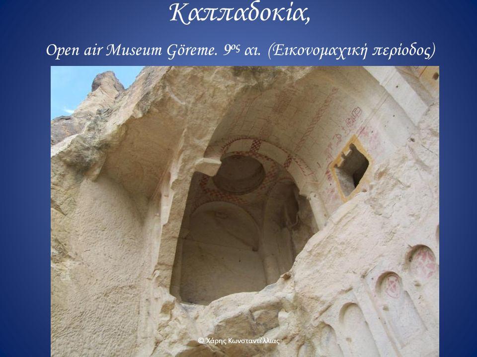Καππαδοκία, Open air Museum Göreme. 9ος αι. (Εικονομαχική περίοδος)