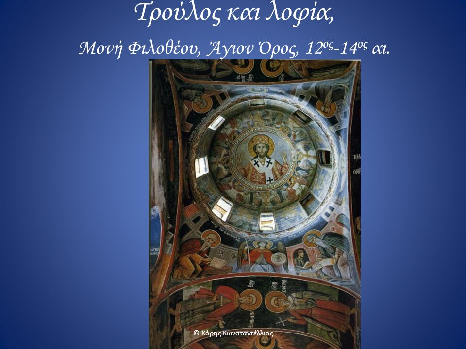 Τρούλος και λοφία, Μονή Φιλοθέου, Άγιον Όρος, 12ος-14ος αι.