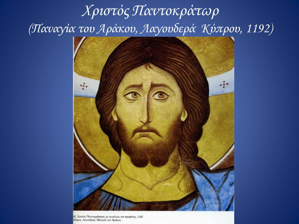 Χριστός Παντοκράτωρ (Παναγία του Αράκου, Λαγουδερά Κύπρου, 1192)