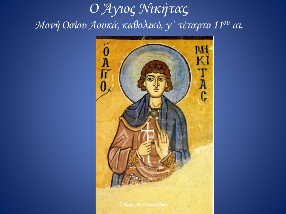Ο Άγιος Νικήτας, Μονή Οσίου Λουκά, καθολικό, γ΄ τέταρτο 11ου αι.