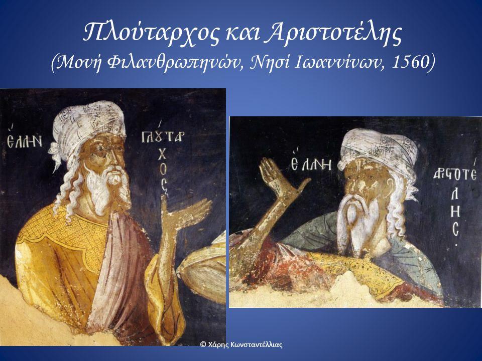 Πλούταρχος και Αριστοτέλης (Μονή Φιλανθρωπηνών, Νησί Ιωαννίνων, 1560)