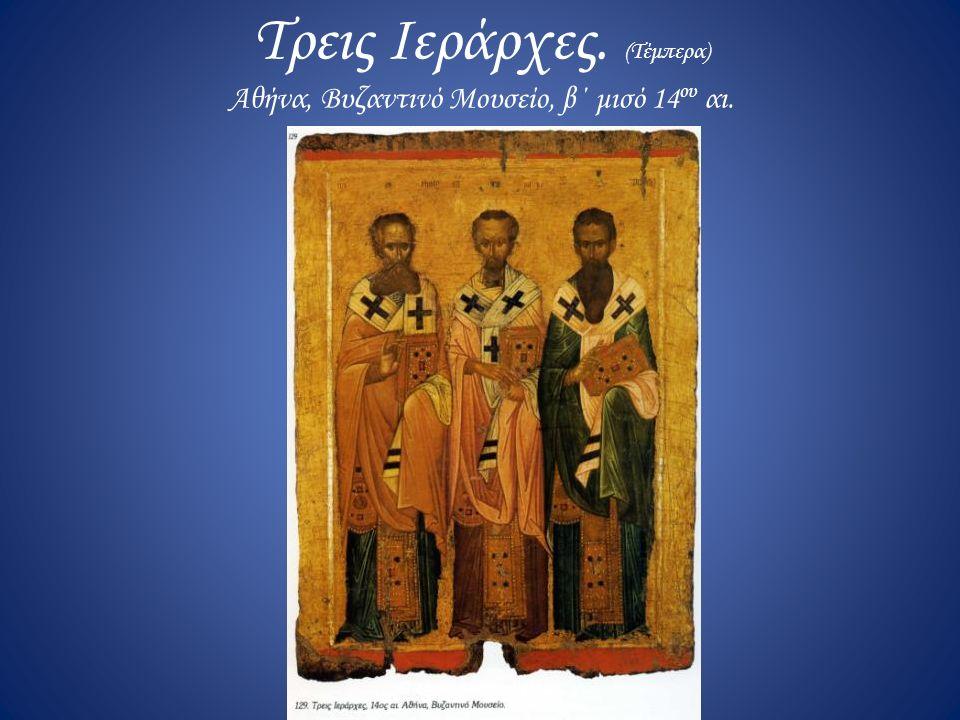 Τρεις Ιεράρχες. (Τέμπερα) Αθήνα, Βυζαντινό Μουσείο, β΄ μισό 14ου αι.