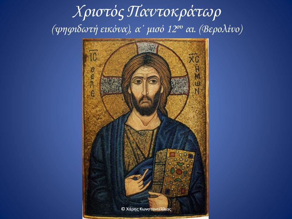 Χριστός Παντοκράτωρ (ψηφιδωτή εικόνα), α΄ μισό 12ου αι. (Βερολίνο)