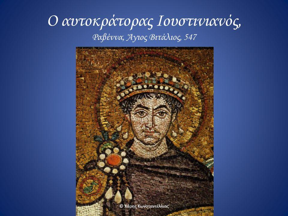 Ο αυτοκράτορας Ιουστινιανός, Ραβέννα, Άγιος Βιτάλιος, 547