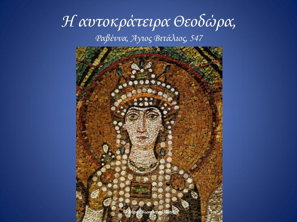 Η αυτοκράτειρα Θεοδώρα, Ραβέννα, Άγιος Βιτάλιος, 547