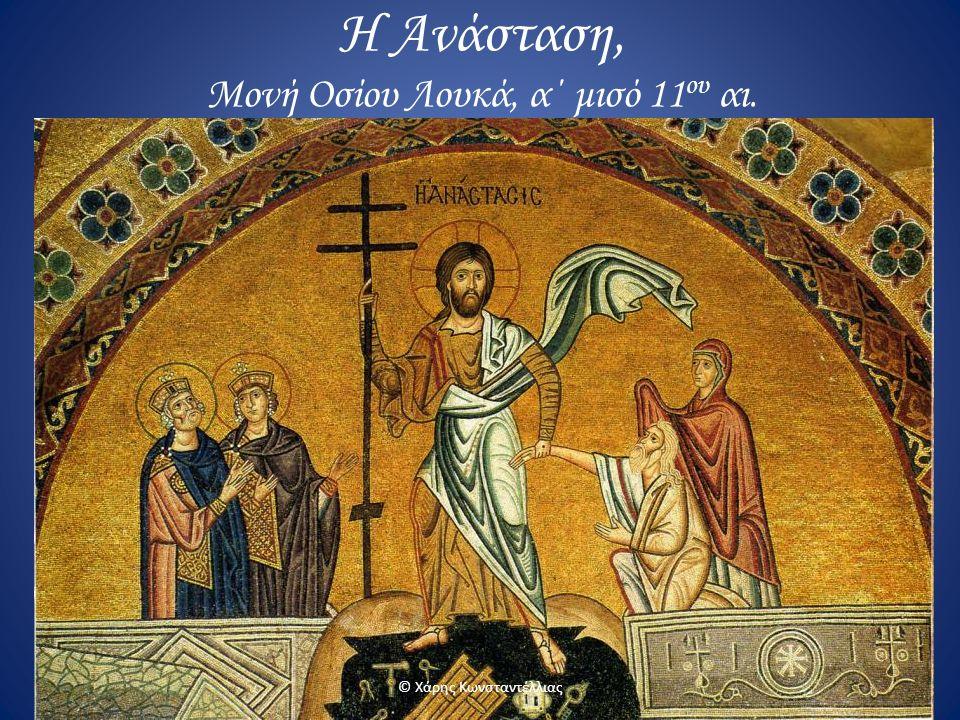 Η Ανάσταση, Μονή Οσίου Λουκά, α΄ μισό 11ου αι.