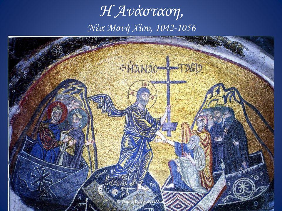 Η Ανάσταση, Νέα Μονή Χίου, 1042-1056