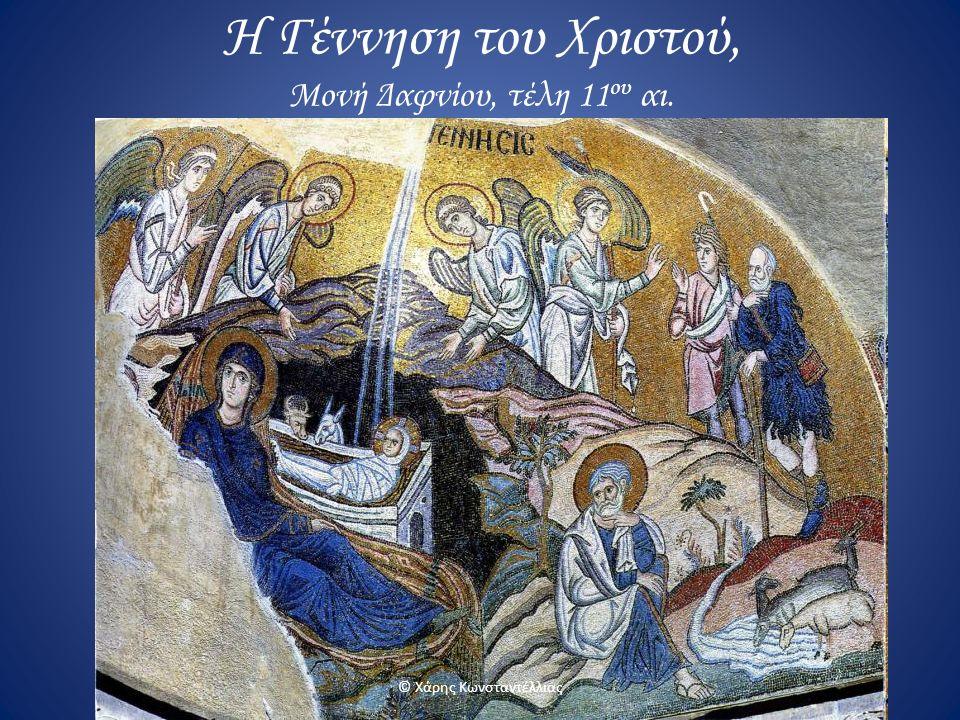 Η Γέννηση του Χριστού, Μονή Δαφνίου, τέλη 11ου αι.
