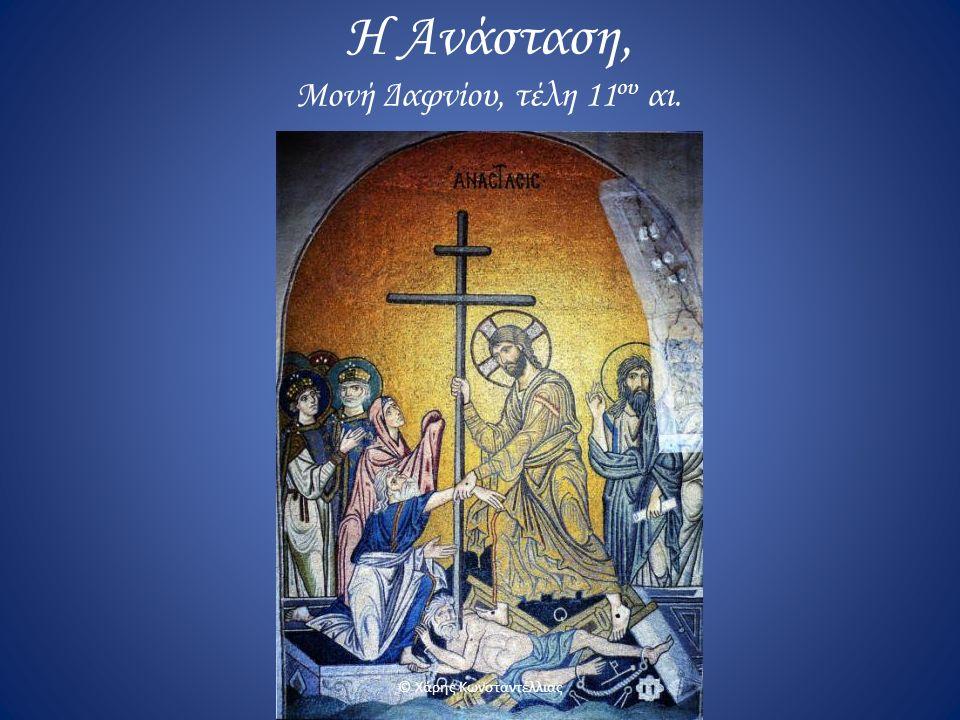 Η Ανάσταση, Μονή Δαφνίου, τέλη 11ου αι.