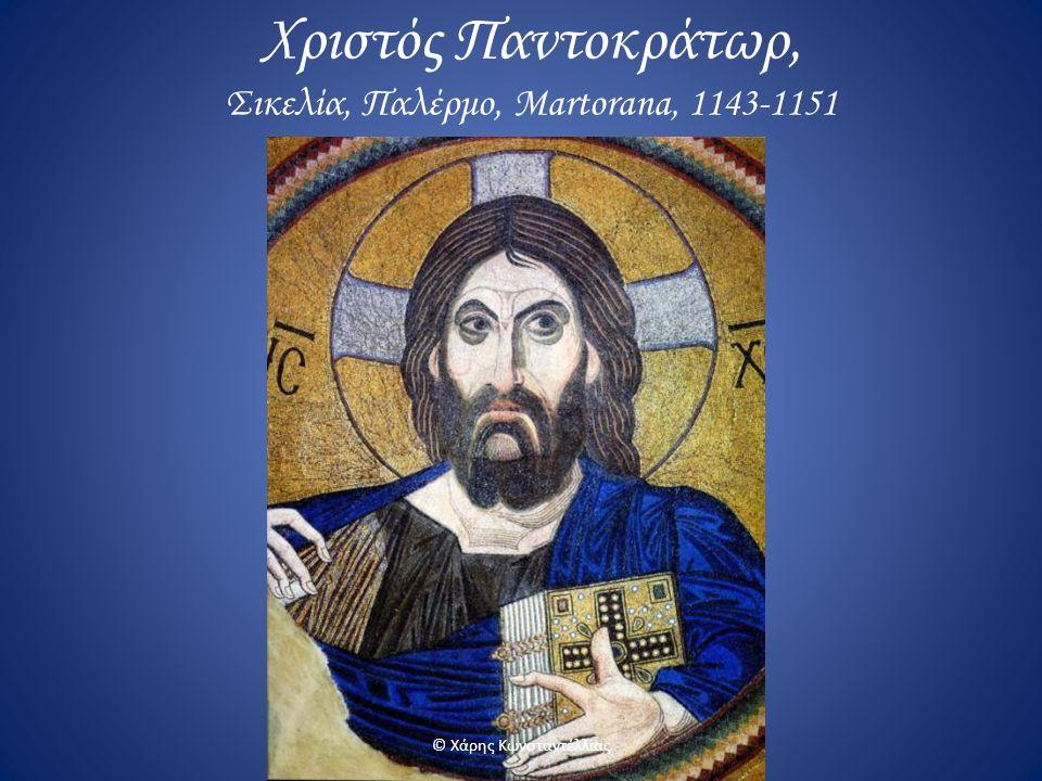 Χριστός Παντοκράτωρ, Σικελία, Παλέρμο, Martorana, 1143-1151