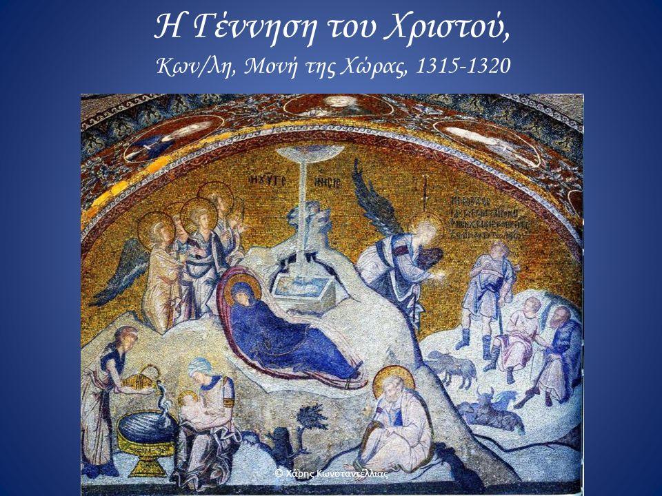 Η Γέννηση του Χριστού, Κων/λη, Μονή της Χώρας, 1315-1320