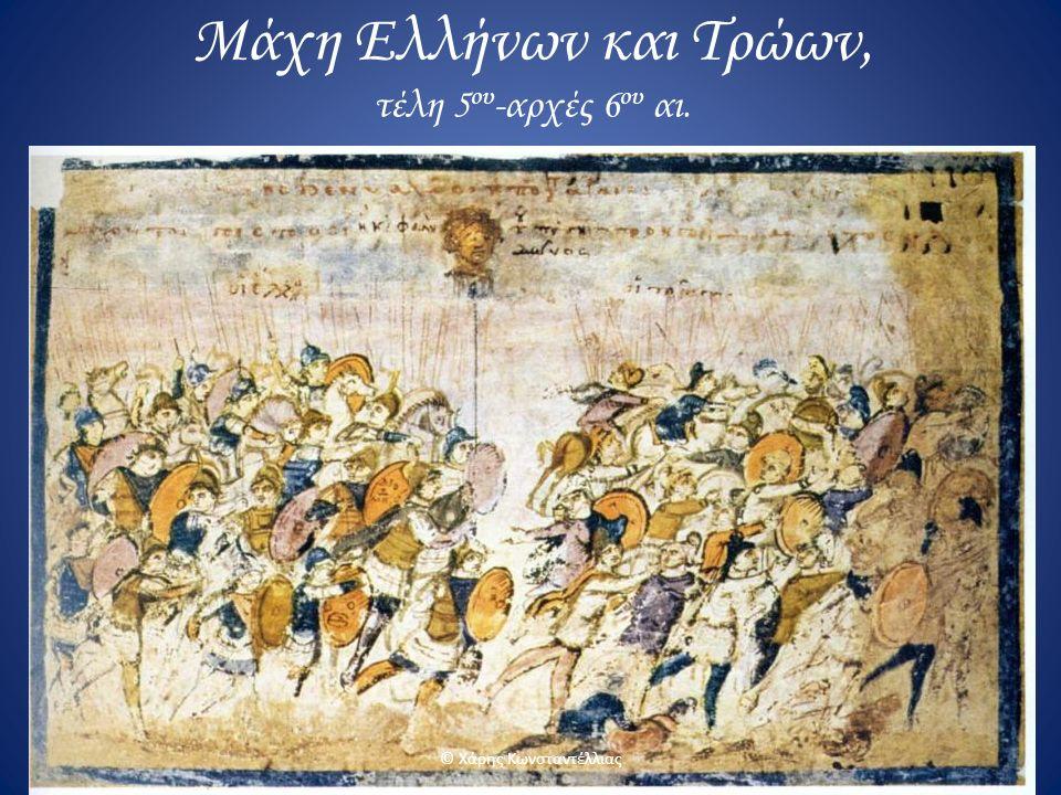 Μάχη Ελλήνων και Τρώων, τέλη 5ου-αρχές 6ου αι.