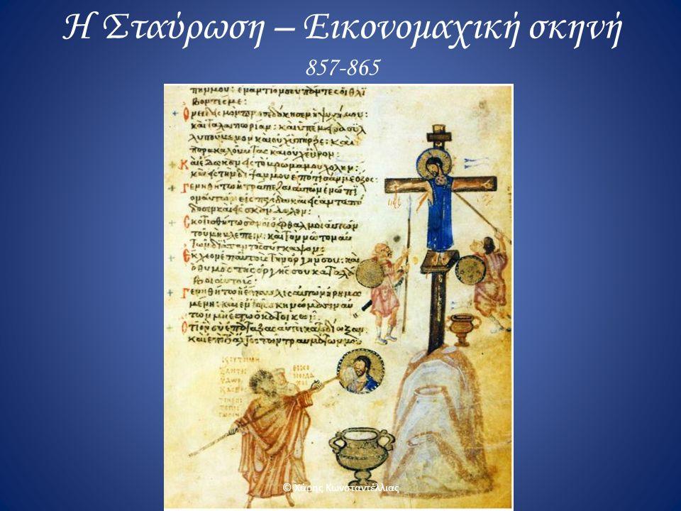 Η Σταύρωση – Εικονομαχική σκηνή 857-865