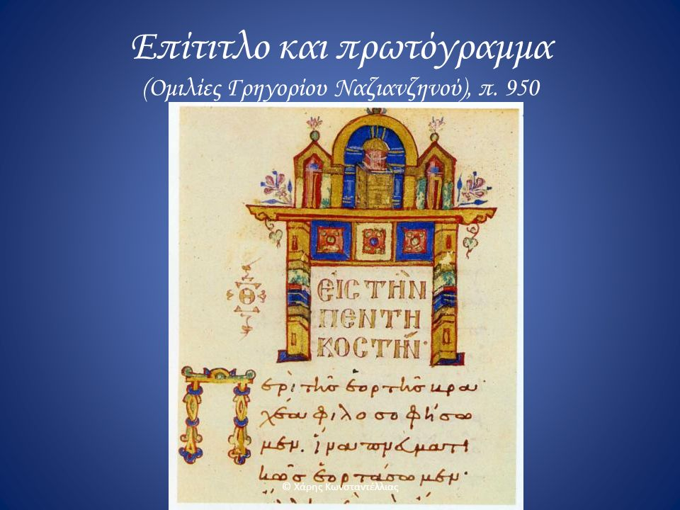 Επίτιτλο και πρωτόγραμμα (Ομιλίες Γρηγορίου Ναζιανζηνού), π. 950
