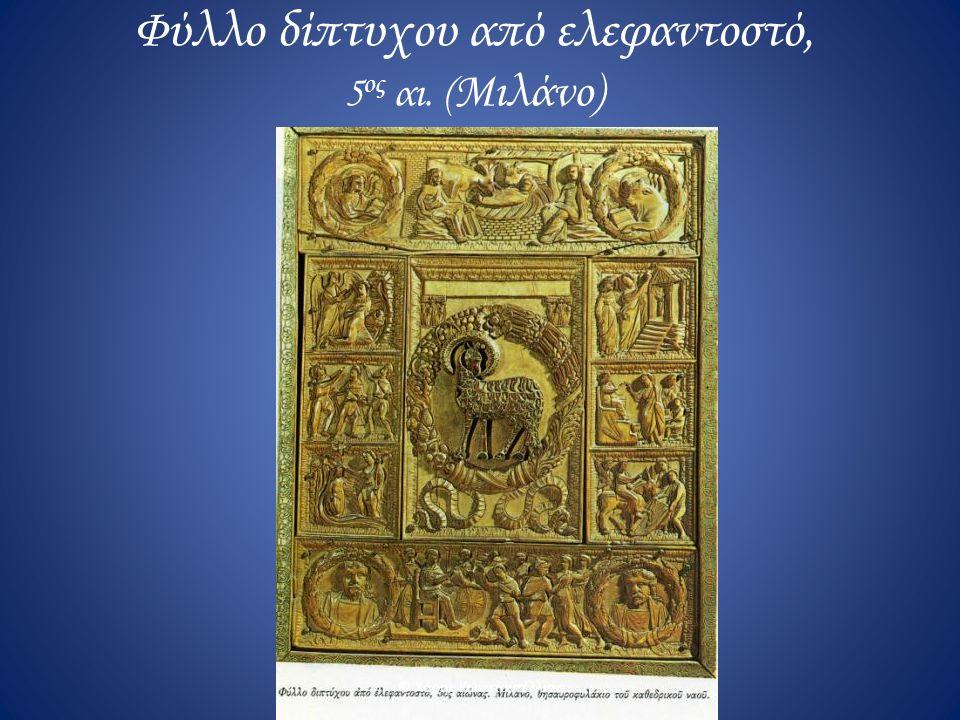 Φύλλο δίπτυχου από ελεφαντοστό, 5ος αι. (Μιλάνο)