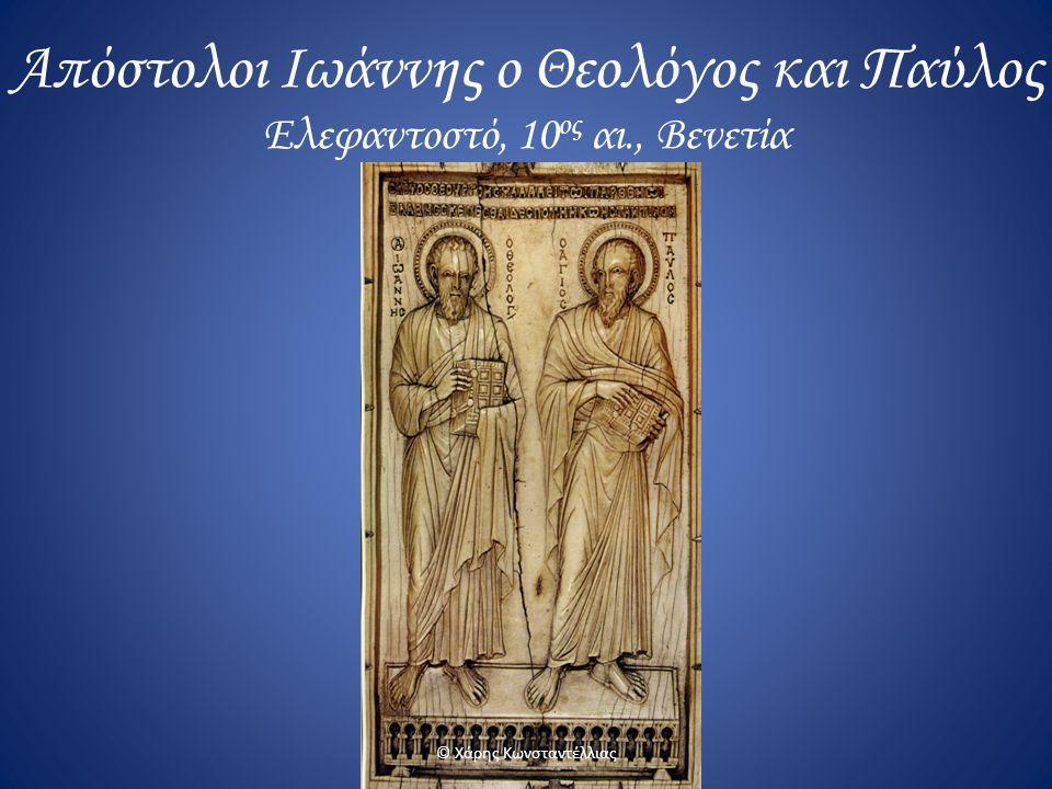 Απόστολοι Ιωάννης ο Θεολόγος και Παύλος Ελεφαντοστό, 10ος αι., Βενετία