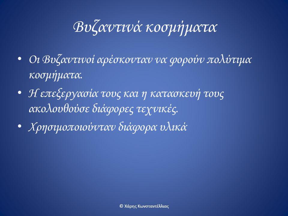 © Χάρης Κωνσταντέλλιας