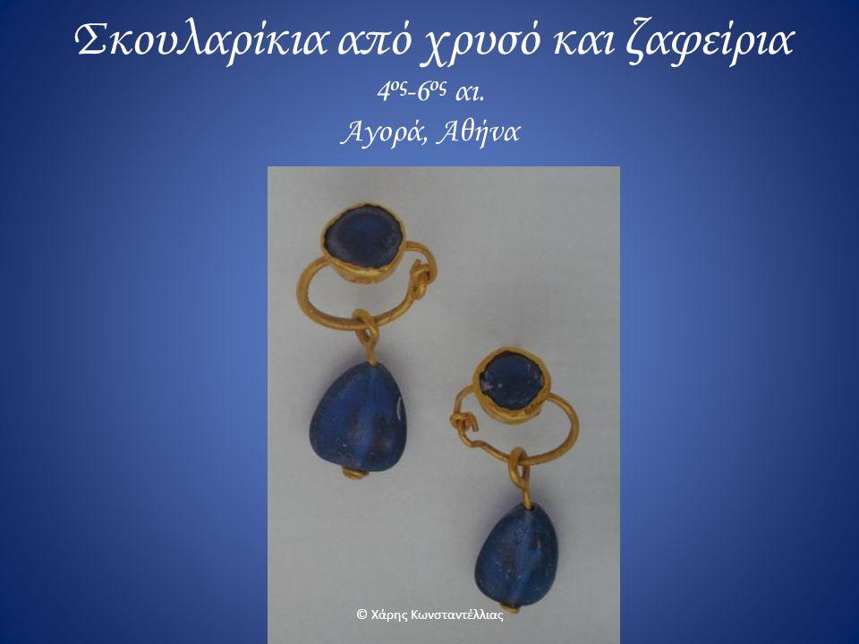 Σκουλαρίκια από χρυσό και ζαφείρια 4ος-6ος αι. Αγορά, Αθήνα