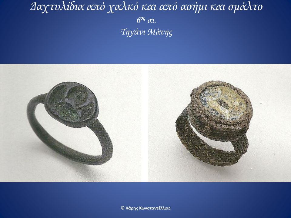 Δαχτυλίδια από χαλκό και από ασήμι και σμάλτο 6ος αι. Τηγάνι Μάνης