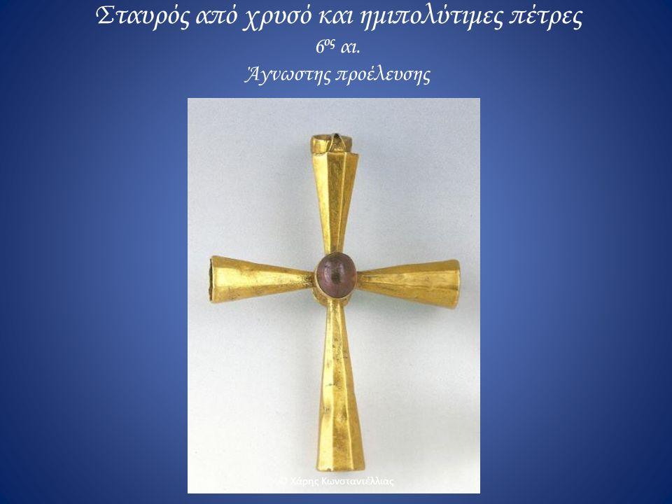 Σταυρός από χρυσό και ημιπολύτιμες πέτρες 6ος αι. Άγνωστης προέλευσης