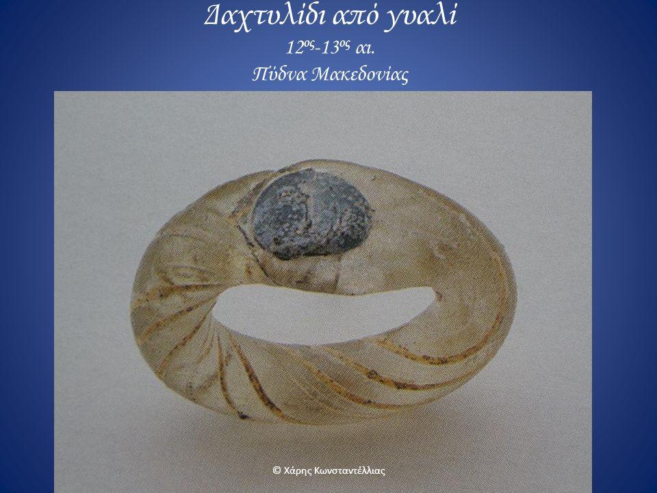 Δαχτυλίδι από γυαλί 12ος-13ος αι. Πύδνα Μακεδονίας