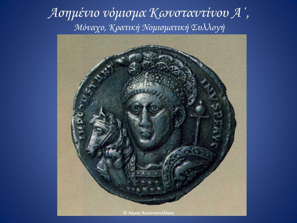 Ασημένιο νόμισμα Κωνσταντίνου Α΄, Μόναχο, Κρατική Νομισματική Συλλογή