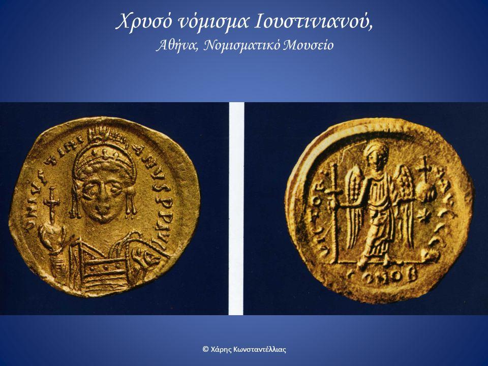 Χρυσό νόμισμα Ιουστινιανού, Αθήνα, Νομισματικό Μουσείο