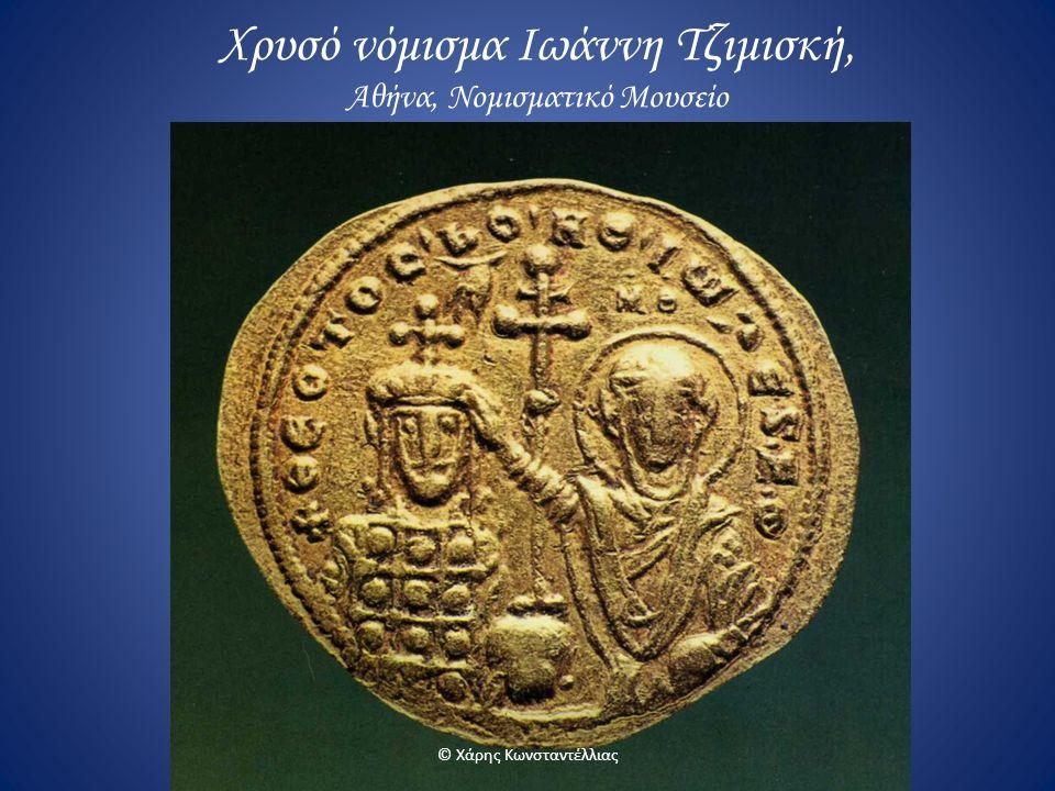 Χρυσό νόμισμα Ιωάννη Τζιμισκή, Αθήνα, Νομισματικό Μουσείο
