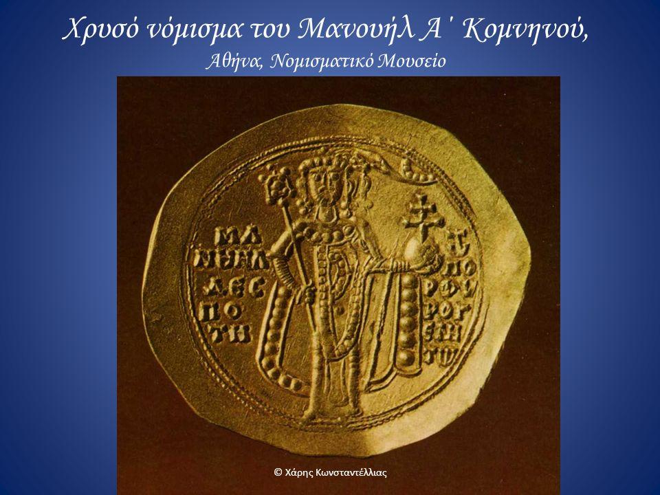 Χρυσό νόμισμα του Μανουήλ Α΄ Κομνηνού, Αθήνα, Νομισματικό Μουσείο