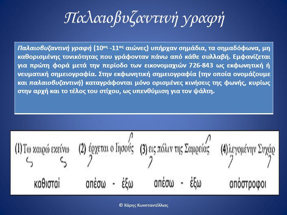 Παλαιοβυζαντινή γραφή