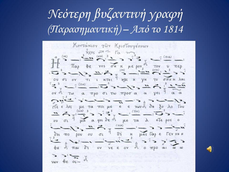 Νεότερη βυζαντινή γραφή (Παρασημαντική) – Από το 1814