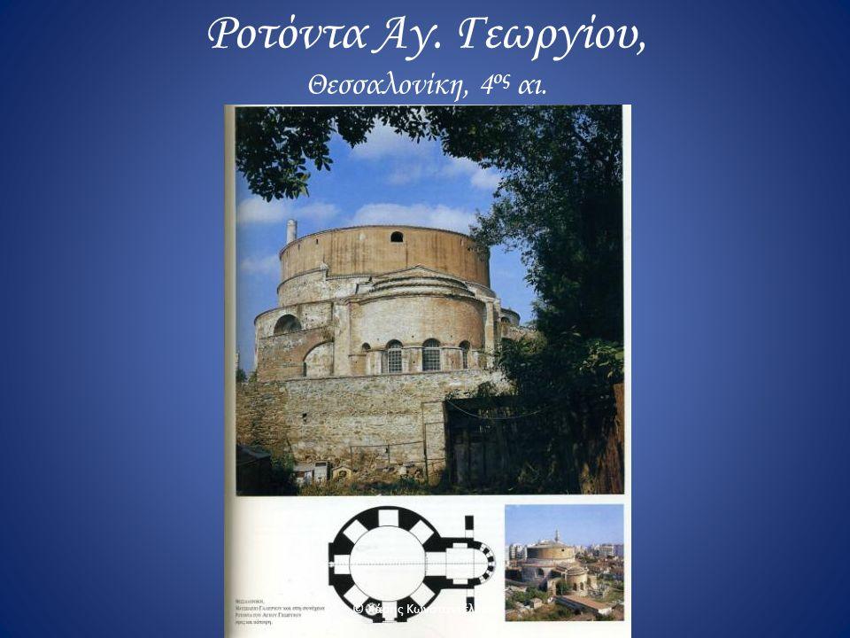 Ροτόντα Αγ. Γεωργίου, Θεσσαλονίκη, 4ος αι.