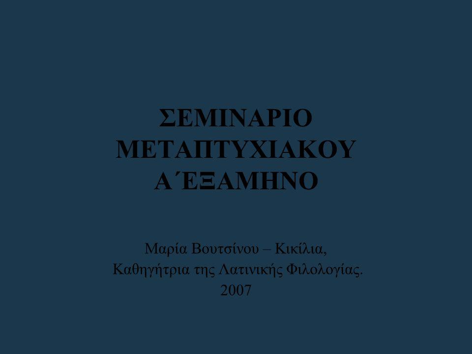 ΣΕΜΙΝΑΡΙΟ ΜΕΤΑΠΤΥΧΙΑΚΟΥ Α΄ΕΞΑΜΗΝΟ