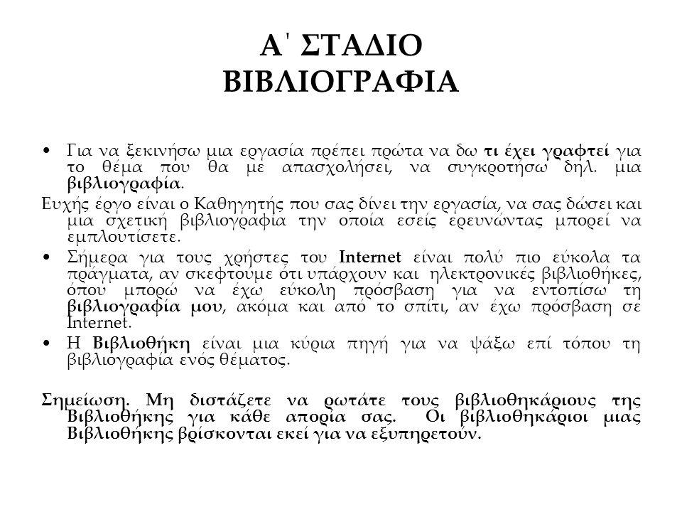Α΄ ΣΤΑΔΙΟ ΒΙΒΛΙΟΓΡΑΦΙΑ