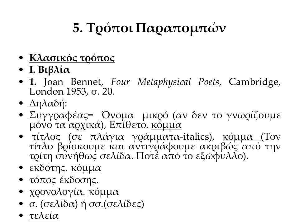 5. Τρόποι Παραπομπών Κλασικός τρόπος Ι. Βιβλία
