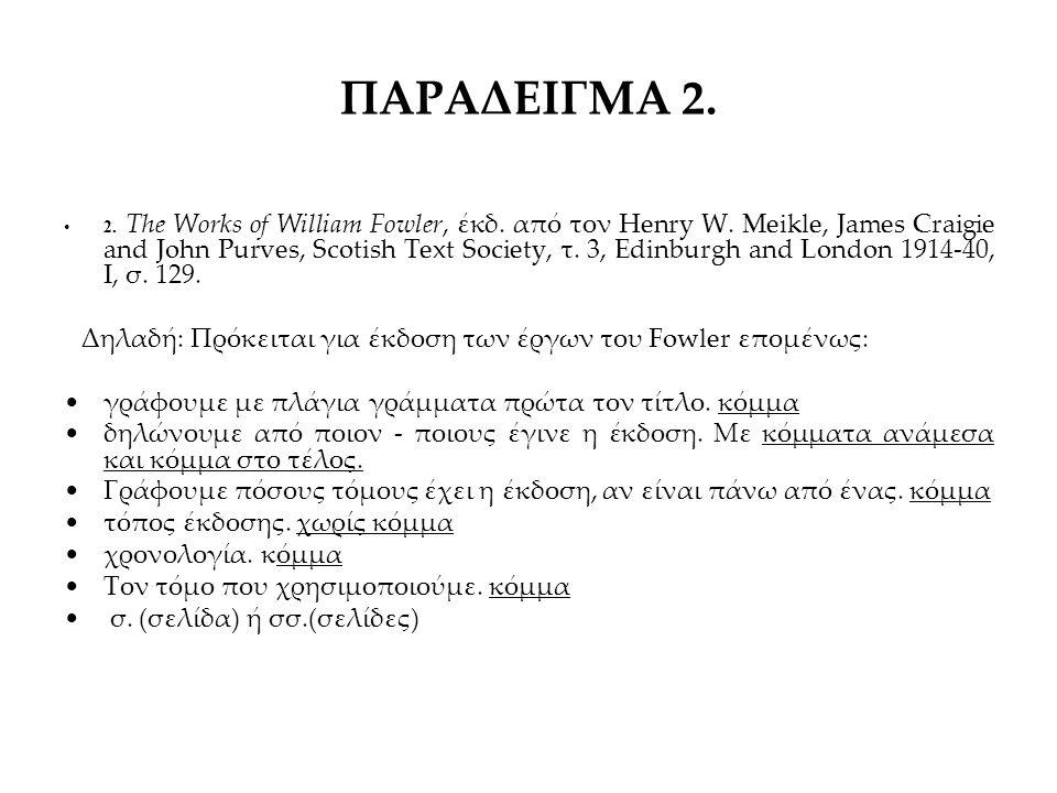 ΠΑΡΑΔΕΙΓΜΑ 2. γράφουμε με πλάγια γράμματα πρώτα τον τίτλο. κόμμα