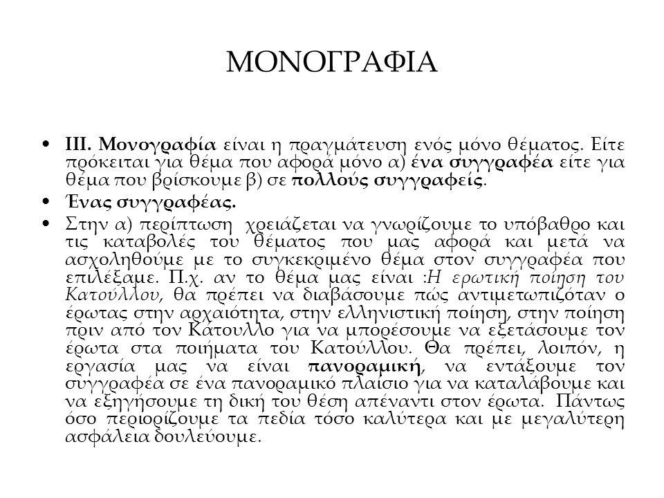 ΜΟΝΟΓΡΑΦΙΑ