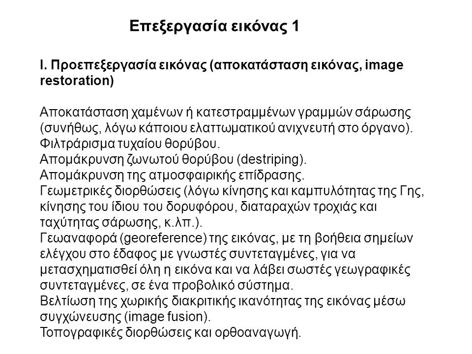 Επεξεργασία εικόνας 1 I. Προεπεξεργασία εικόνας (αποκατάσταση εικόνας, image restoration)