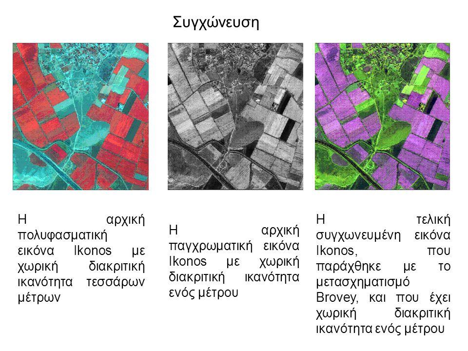 Συγχώνευση Η αρχική πολυφασματική εικόνα Ikonos με χωρική διακριτική ικανότητα τεσσάρων μέτρων.