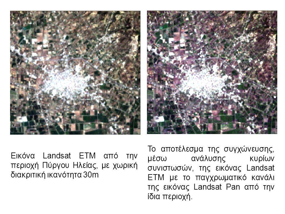 Το αποτέλεσμα της συγχώνευσης, μέσω ανάλυσης κυρίων συνιστωσών, της εικόνας Landsat ETM με το παγχρωματικό κανάλι της εικόνας Landsat Pan από την ίδια περιοχή.
