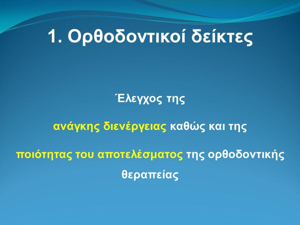 1. Ορθοδοντικοί δείκτες Έλεγχος της ανάγκης διενέργειας καθώς και της